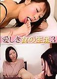 愛しき女の生足3 【003_MRFK-004】 [DVD]
