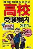 首都圏 高校受験案内〈2011年度用〉