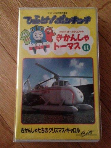 きかんしゃトーマス きかんしゃたちのクリスマス・キャロル [VHS]