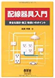 配線器具入門―安全な設計・施工・取扱いのポイント