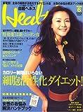 日経 Health (ヘルス) 2008年 06月号 [雑誌]