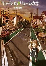 空想少女の日常を描く安倍吉俊「リューシカ・リューシカ」第2巻