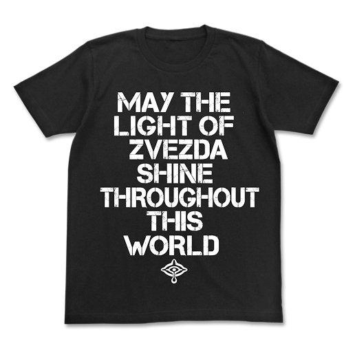 世界征服 ~謀略のズヴィズダー~ 我らがズヴィズダーの光をあまねく世界にTシャツ ブラック サイズ:XL