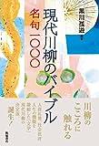 現代川柳のバイブル―名句1000