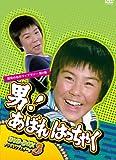 昭和の名作ライブラリー 第4集 男!あばれはっちゃく DVD-BOX 3 デジタルリ...[DVD]