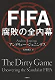 FIFA 腐敗の全内幕 (文春e-book)
