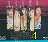 LEGEND GIRLS(4) [DVD] TBD-050