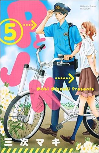 PとJK 5)  講談社コミックス別冊フレンド)