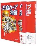 「広島カープ物語・広島カープ昔話・裏話」セット