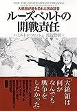 『ルーズベルトの開戦責任』 ハミルトン・フィッシュ