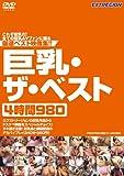 巨乳・ザ・ベスト4時間980 [DVD]