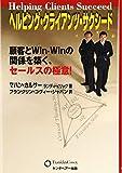 ヘルピング・クライアンツ・サクシード―顧客とWin‐Winの関係を築く、セールスの極意!