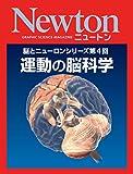 Newton 脳とニューロンシリーズ第4回 運動の脳科学