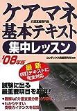 ケアマネ基本テキスト集中レッスン '08年版