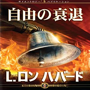 The Deterioration of Liberty (Japanese Edition) | [L. Ron Hubbard]