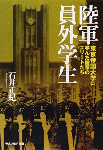 陸軍員外学生―東京帝国大学に学んだ陸軍のエリートたち (光人社NF文庫)