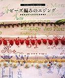 ビーズ編みのエジング―かぎ針とビーズでつくる縁飾り