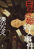 白ゆき姫殺人事件 (集英社文芸単行本)
