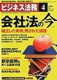 ビジネス法務 2011年 04月号 [雑誌]