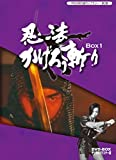 不朽の時代劇ライブラリー 第2集 忍法かげろう斬り DVD-BOX 1[DVD]