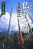 21世紀 仏教への旅 ブータン編
