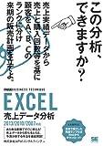EXCEL売上データ分析 [ビジテク] 2013/2010/2007対応