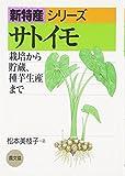 サトイモ―栽培から貯蔵、種芋生産まで (新特産シリーズ)