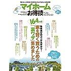 【お得技シリーズ016】マイホームお得技ベストセレクション (晋遊舎ムック)