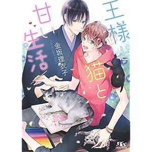 王様と猫と甘い生活 (幻冬舎ルチル文庫)