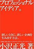 プロフェッショナルアイディア。/書評・本/かさぶた書店