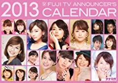 アナマガ FUJI TV ANNOUNCER'S CALENDAR 2013 ([カレンダー])