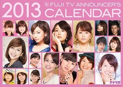 アナマガ FUJI TV ANNOUNCER'S CALENDAR 2013 ([カレンダー])