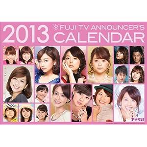 アナマガ FUJI TV ANNOUNCER'S CALENDAR 2013 [カレンダー]