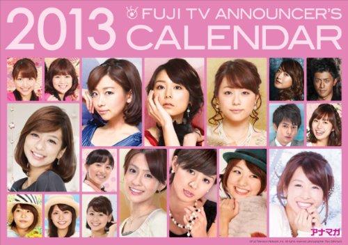 アナマガ FUJI TV ANNOUNCER\\\\\\\'S CALENDAR 2013 [カレンダー] (発売日) 2012/12/21