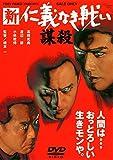 Image de 新 仁義なき戦い/謀殺 [DVD]