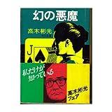 幻の悪魔 (角川文庫 緑 338-48)