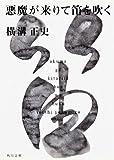悪魔が来りて笛を吹く (角川文庫)