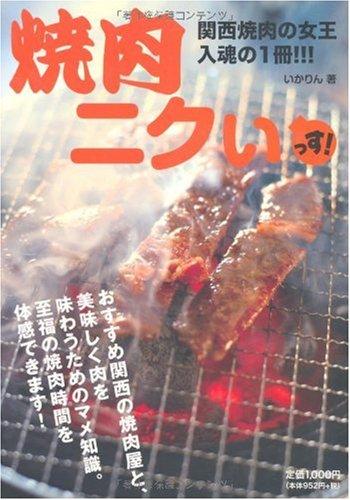 焼肉ニクいっす!―関西焼肉の女王入魂の1冊!!!