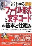 �}���� �悭�킩��ŐV�t�@�C���`���ƕ����R�[�h�̊�{�Ǝd�g�݁\�f�[�^�`���A�t�@�C���\���A�����R�[�h��b�u�� (How�]nual Visual Guide Book)