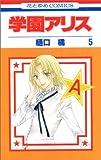 学園アリス (5) (花とゆめCOMICS (2651))