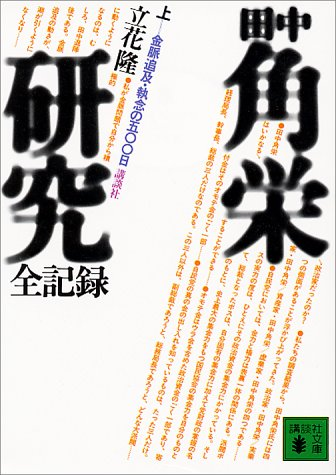 田中角栄研究