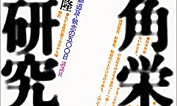 田中角栄研究—全記録 (上) (講談社文庫)
