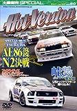 土屋圭市スペシャルホットバージョンDVD Vol.80 (80)