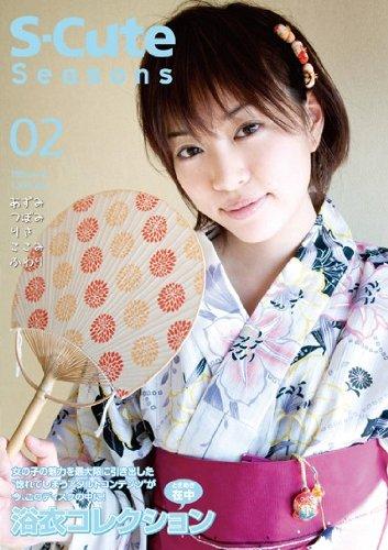 [つぼみ 成瀬心美 あづみ ふわり 月野りさ] S-Cute Seasons 02 浴衣コレクション S-Cute