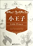 The Little Princeinfluential literature classics for children (Chinese Edition)