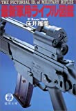 最新軍用ライフル図鑑 (徳間文庫)
