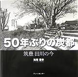 50年ぶりの炭都—筑豊 田川の今