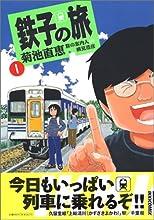 鉄子の旅 (1) (IKKI COMIX)