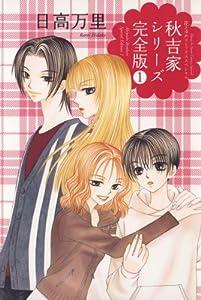 秋吉家シリーズ完全版 1 (花とゆめコミックス)