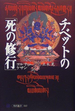 チベットの「死の修行」